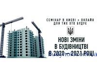 Новые изменения в строительстве в 2020 - 2021 году