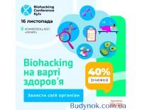 Акция в честь Дня защитников и защитниц Украины! Стоимость билетов Biohacking Conference Kyiv 2021 снижена на 40%