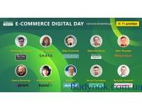 Бесплатная онлайн-конференция E-commerce Digital Day