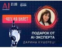 Всего восемь дней: билет на AI Conference Kyiv 2021 об искусственном интеллекте для бизнеса с рекордной скидкой 40%