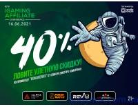 Kyiv iGaming Affiliate Conference 2021 уже совсем скоро: участники ивента, розыгрыш призов и 40%-ная скидка на билеты