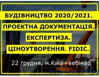СТРОИТЕЛЬНАЯ ОТРАСЛЬ УКРАИНЫ - 2020/2021