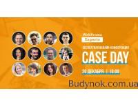 Сase Day ― бесплатная онлайн-конференция