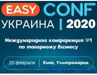 Международная конференция по товарному бизнесу EasyConf
