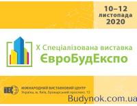 X СПЕЦИАЛИЗИРОВАННАЯ ВЫСТАВКА ЕвроСтройЭкспо - 2020