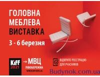 Наибольшее мебельно-интерьерное событие страны –   Киевский Международный Мебельный Форум KIFF 2021