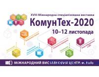 КОМУНТЕХ – 2020