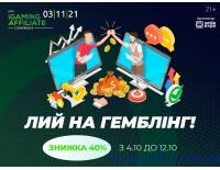 Топовые спикеры Kyiv iGaming Affiliate Conference и 40%-ная скидка на билет