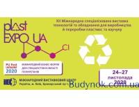 XII Международная специализированная выставка PLAST EXPO UA 2020