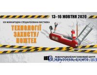 Технологии защиты/ПожТех - 2020