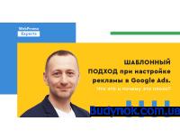 Шаблонный подход при настройке рекламы в Google Ads.
