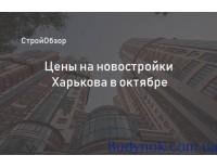 Сколько стоил квадратный метр в новостройках Харькова в октябре