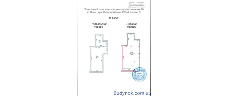 Комерційні приміщення вул. Кульпарківська