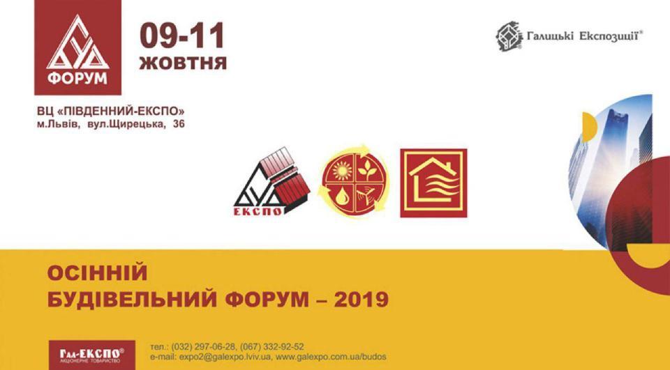 Строительный осенний форум – 2019