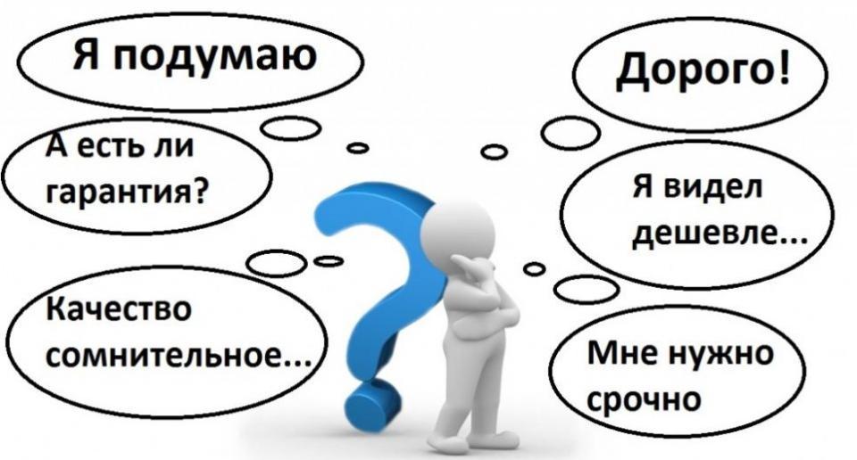 Неумение отвечать на щепетильные вопросы и работать с возражениями