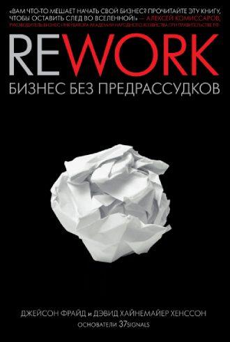 Джейсон Фрайд, Дэвид Хейнмейер Ханссон «Rework»