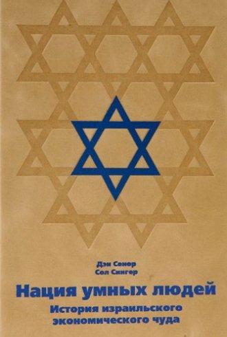 Дэн Сенор, Сол Сингер Нация умных людей. История израильского экономического чуда
