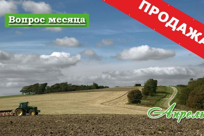 Рынок земли Украины, что ожидать?